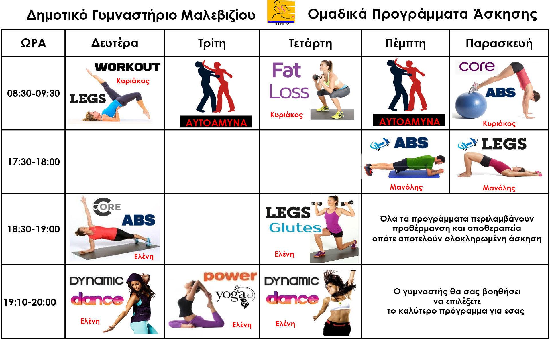 Δημοτικό Γυμναστήριο Γαζίου – Ομαδικά Προγράμματα Άσκησης