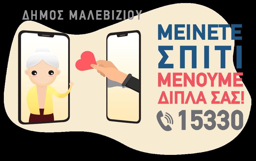 ΜΕΝΟΥΜΕ ΜΑΖΙ