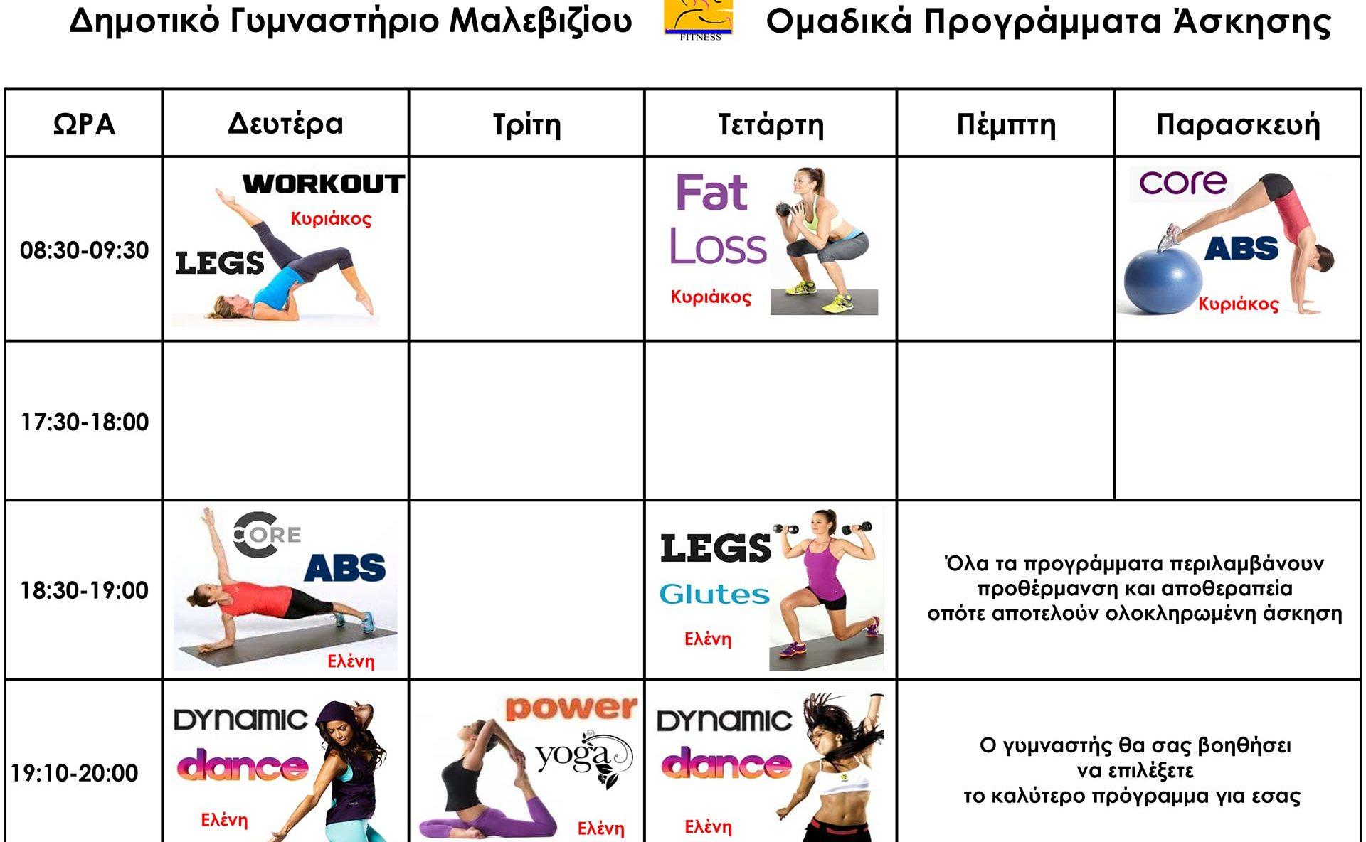 Ομαδικά Προγράμματα Άσκησης