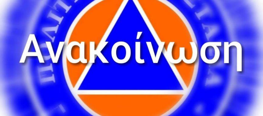 Ενημέρωση Πολιτικής Προστασίας του Δήμου Λεβαδέων – τηλέφωνα επικοινωνίας για τους Δημότες