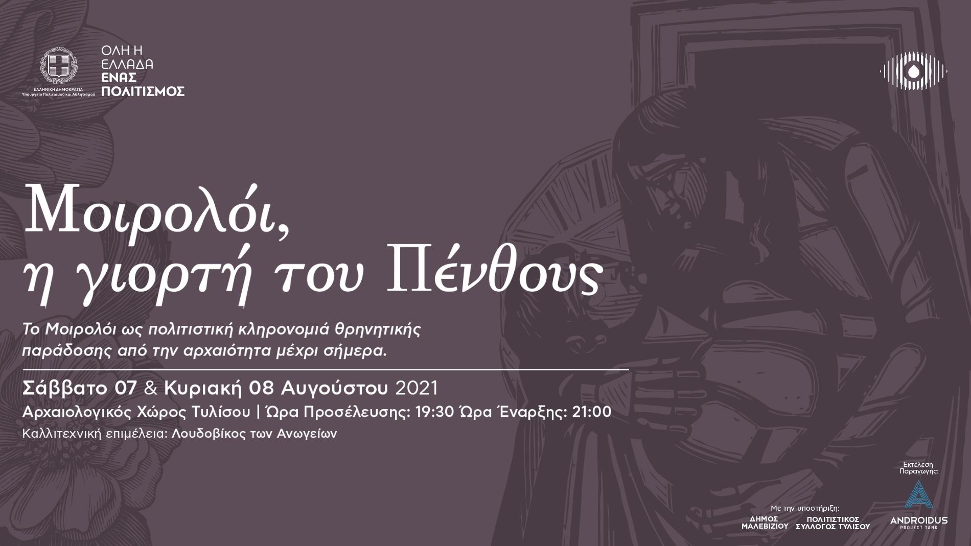 ΑΡΧΑΙΟΛΟΓΙΚΟΣ ΧΩΡΟΣ ΤΥΛΙΣΟΥ: 'Μοιρολόι, η Γιορτή του Πένθους'– Αρχαία Τύλισος