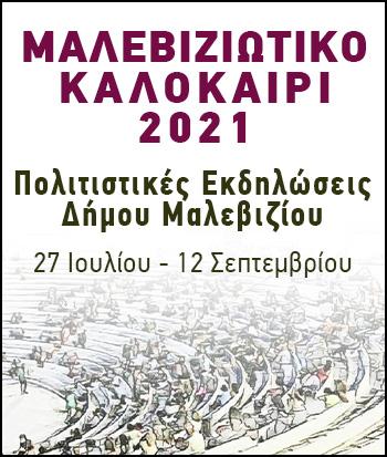 ΚΑΛΟΚΑΙΡΙ 2021